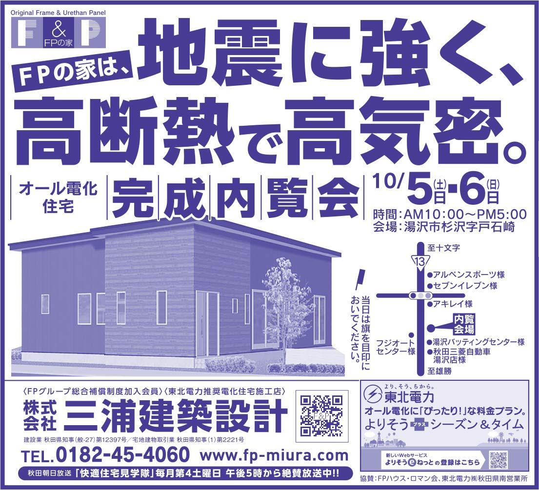株式会社 三浦建築設計 様