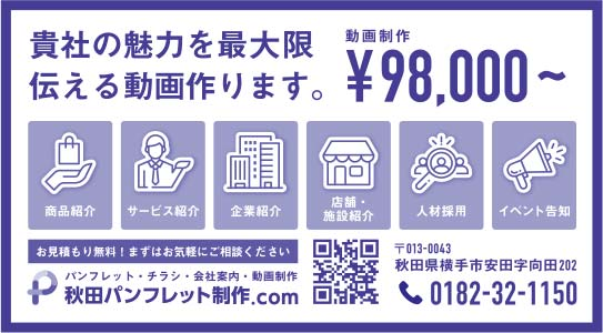 秋田パンフレット制作.com様の2019.10.25広告