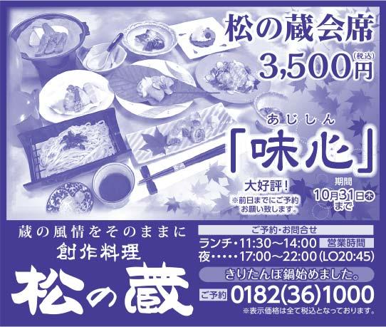 松の蔵様の2019.10.11号広告