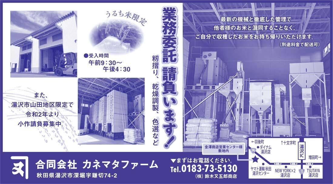 合同会社 カネマタファーム様の2019.10.04号広告