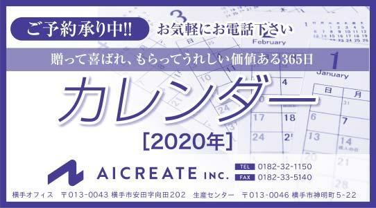 株式会社アイ・クリエイト様の2020.01.17号広告