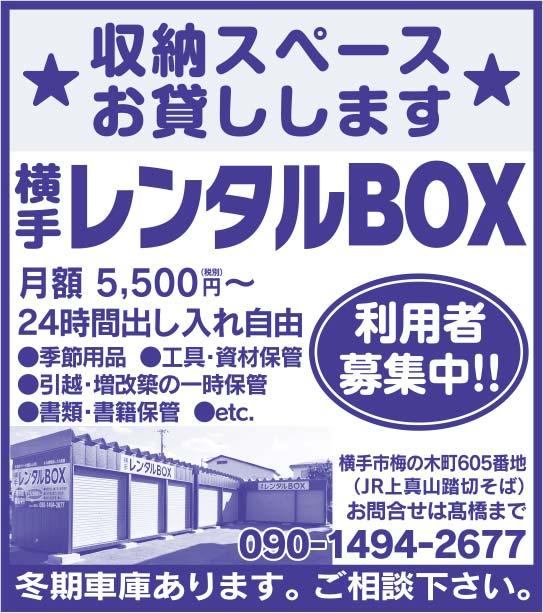 横手レンタルBOX様の2019.11.08号広告