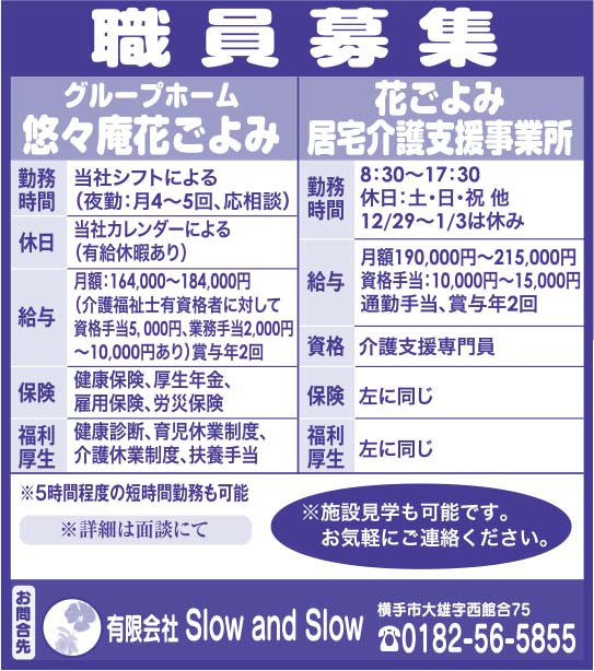 有限会社 Slow and Slow様の2020.04.10号広告