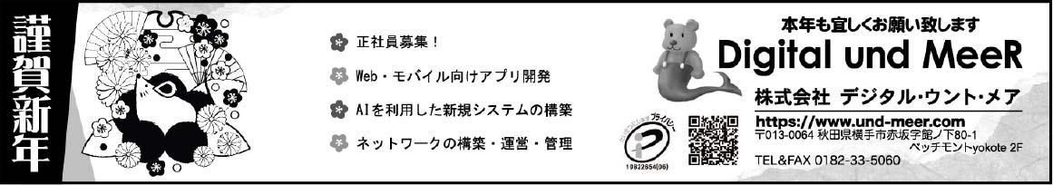 株式会社デジタル・ウント・メア 様