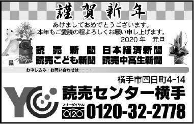読売センター横手 様