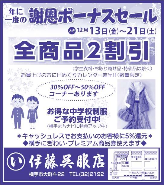 伊藤呉服店様の2020.09.18広告