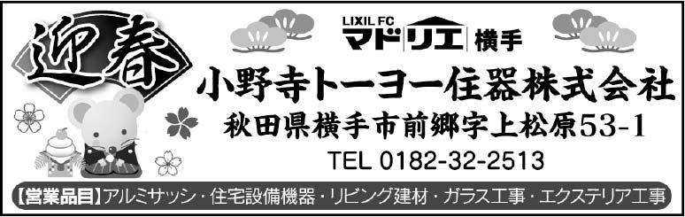 小野寺トーヨー住器株式会社 様