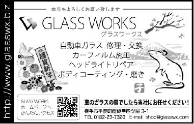GLASS WORKS様の2020新春号広告