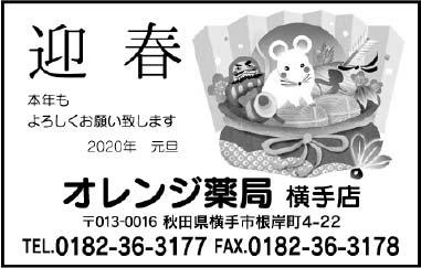 オレンジ薬局 横手店様の2020新春号広告