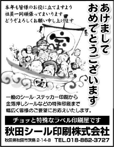 秋田シール印刷株式会社様の2020新春号広告