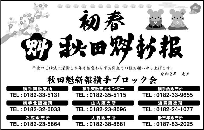 秋田魁新報横手ブロック会 様