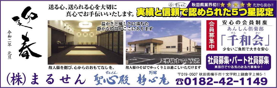 (株)まるせん様の2020.07.31広告