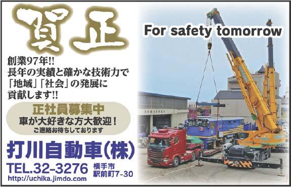 打川自動車(株)様の2020新春号広告