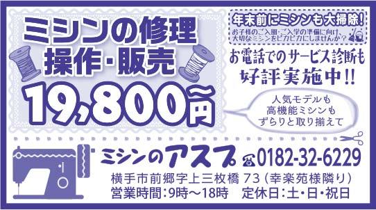 ミシンのアスプ様の2021.02.12広告