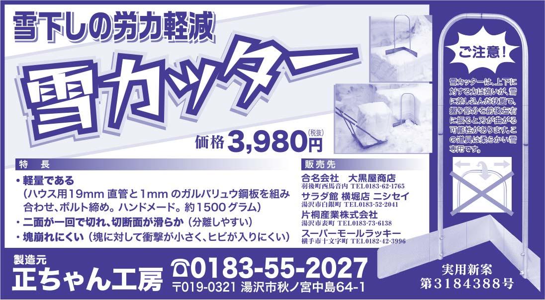 正ちゃん工房様の2019.12.06号広告