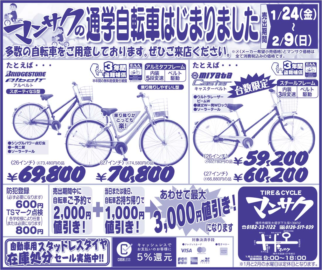 TIRE&CYCLE マンサク様の2020.10.09広告