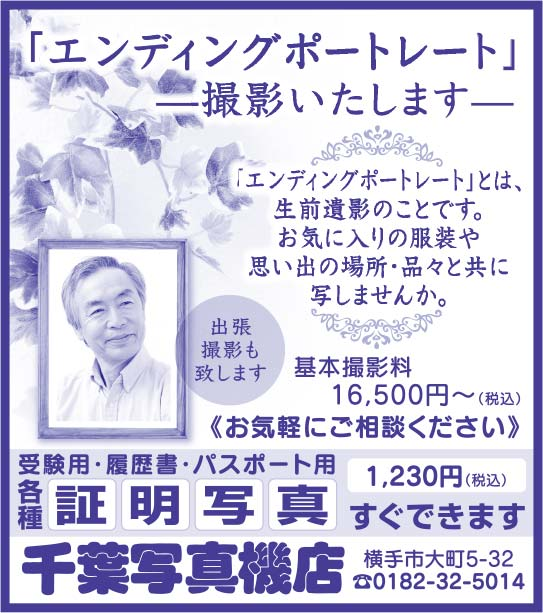 千葉写真機店様の2020.11.13号広告