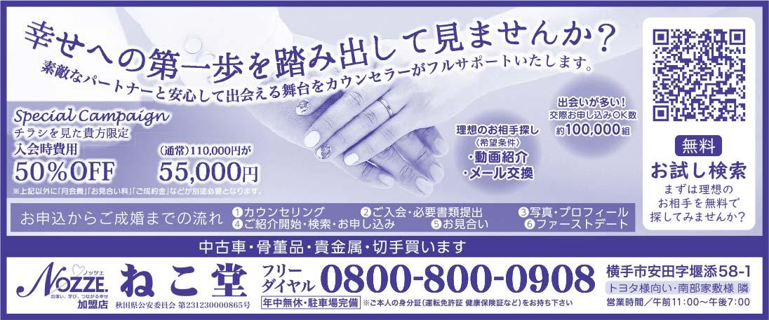 ねこ堂様の2020.02.07号広告