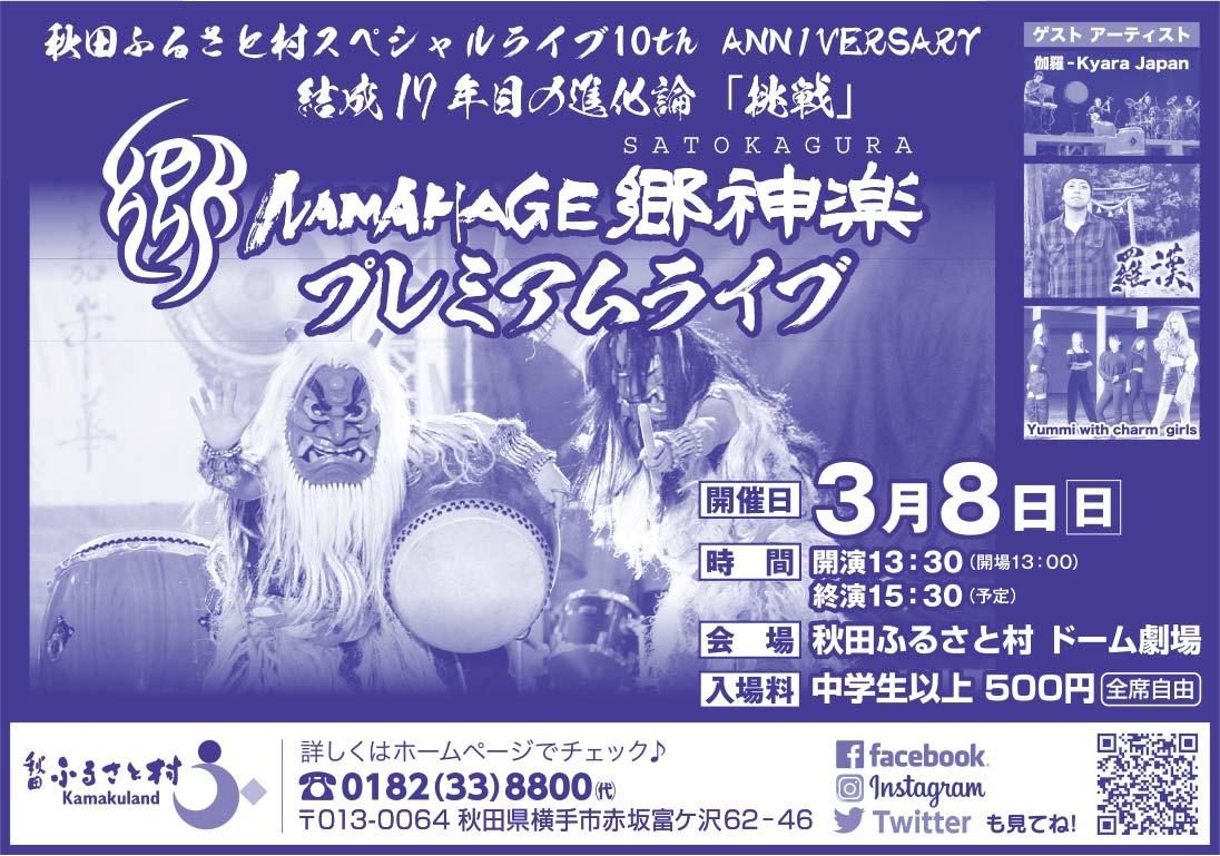 秋田ふるさと村様の2020.02.27号広告