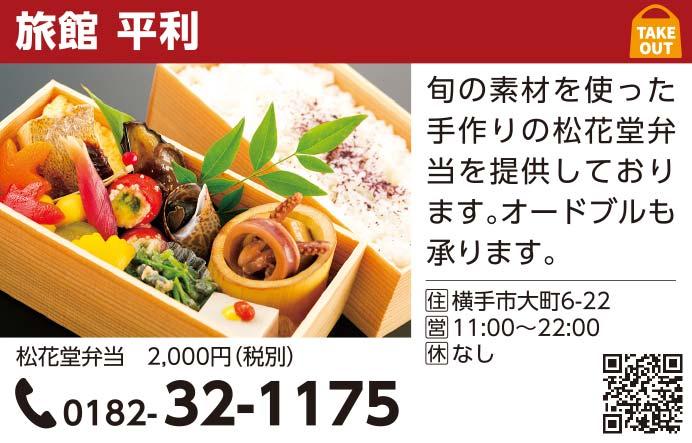 旅館 平利・吉蔵様の横手市テイクアウト特集広告