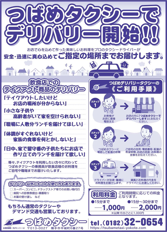 つばめタクシー様の2020.05.01号広告