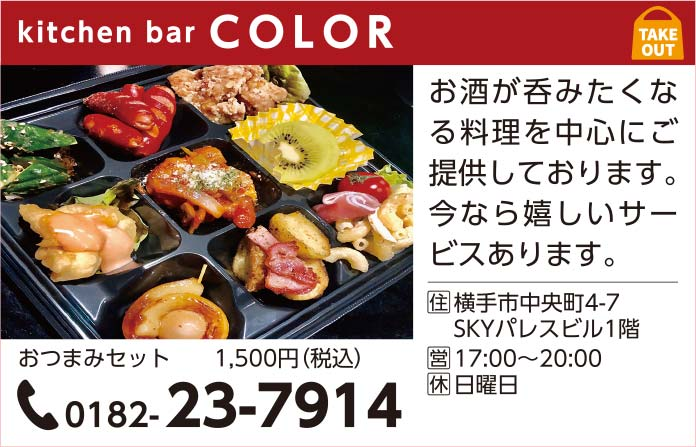 kitchen bar COLOR 様