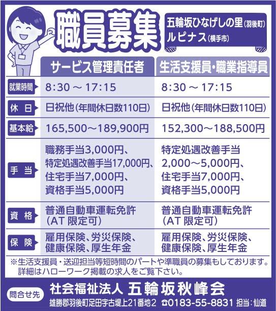 社会福祉法人 五輪坂秋峰会 様