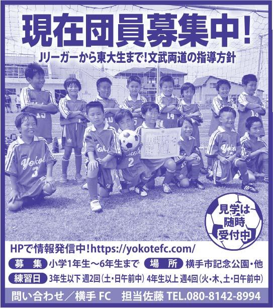横手FC 様