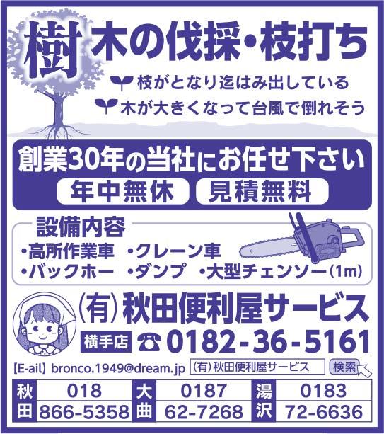 (有)秋田便利屋サービス 様