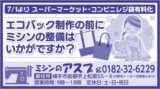 ミシンのアスプ様の2020.06.19広告