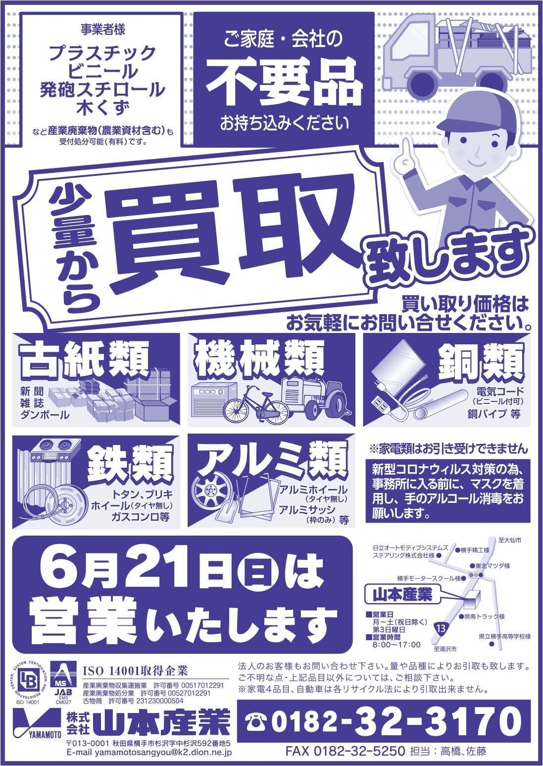 株式会社 山本産業様の2020.06.19広告