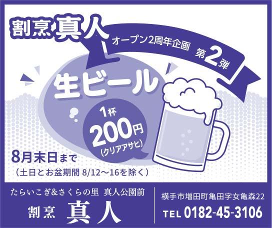 割烹 真人様の2021.01.15広告