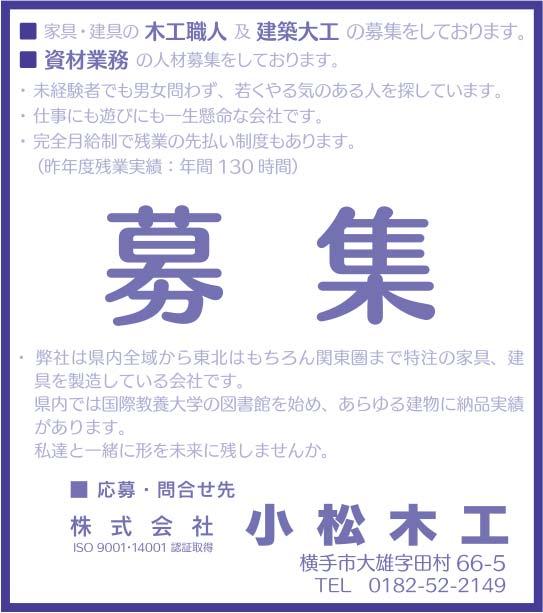 株式会社 小松木工 様