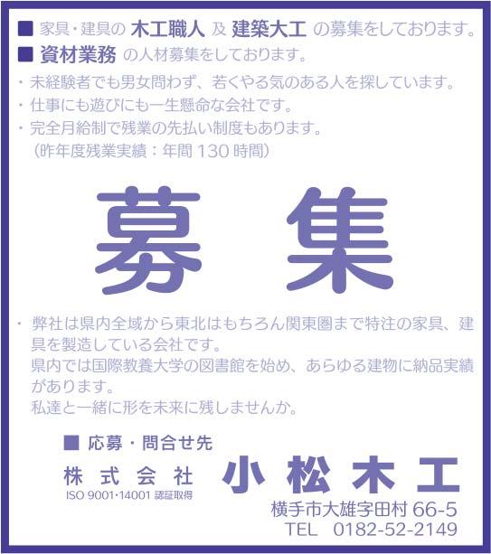 株式会社 小松木工様の2020.07.31広告