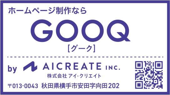 GOOQ様の2020.07.03広告