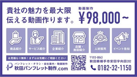 秋田パンフレット制作.com 様