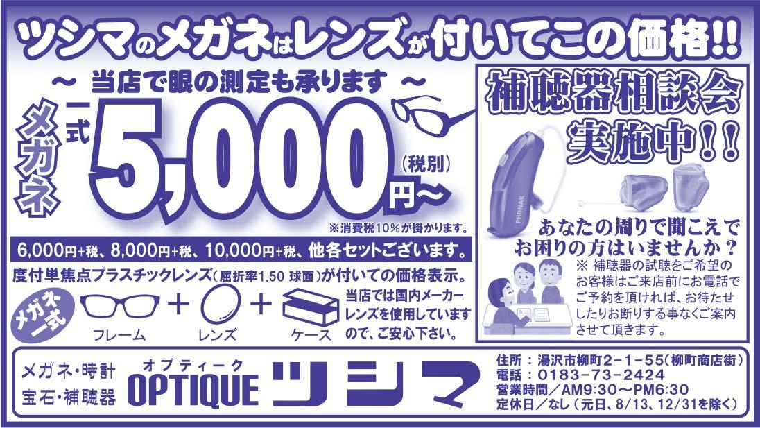 ツシマ様の2021.01.22広告