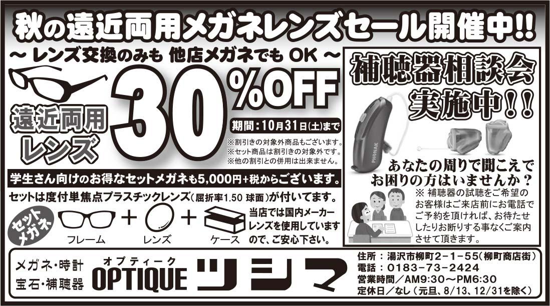 ツシマ様の2020.10.16広告