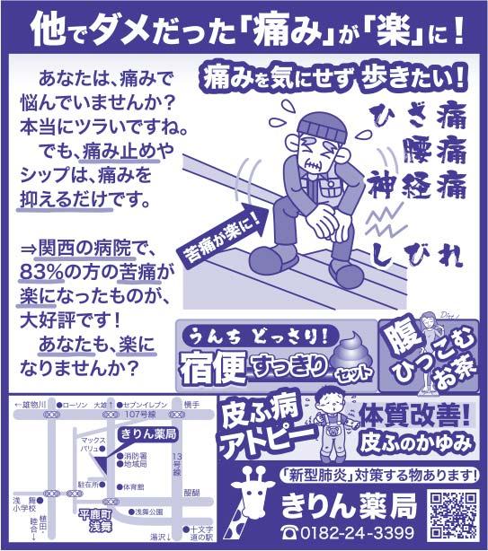 きりん薬局様の2020.09.11広告