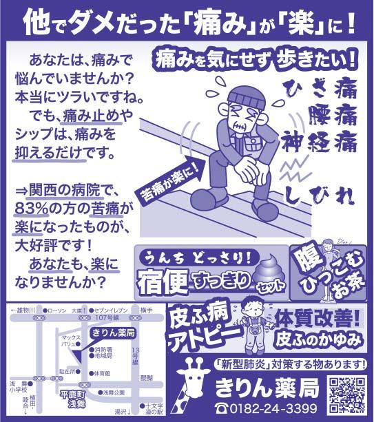 きりん薬局様の2021.04.23広告