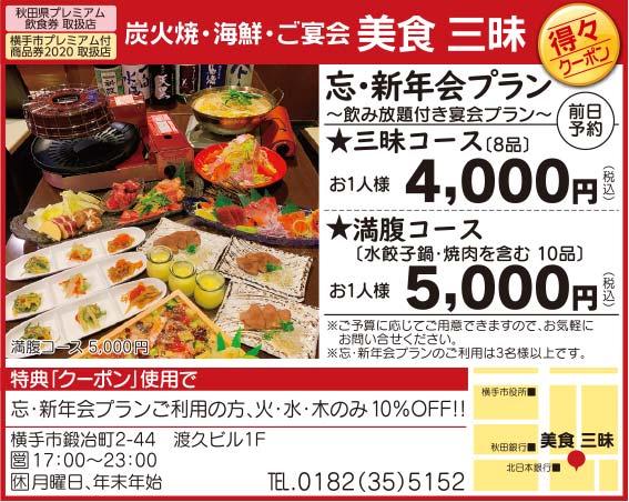 炭火焼・海鮮・ご宴会 美食三昧 様