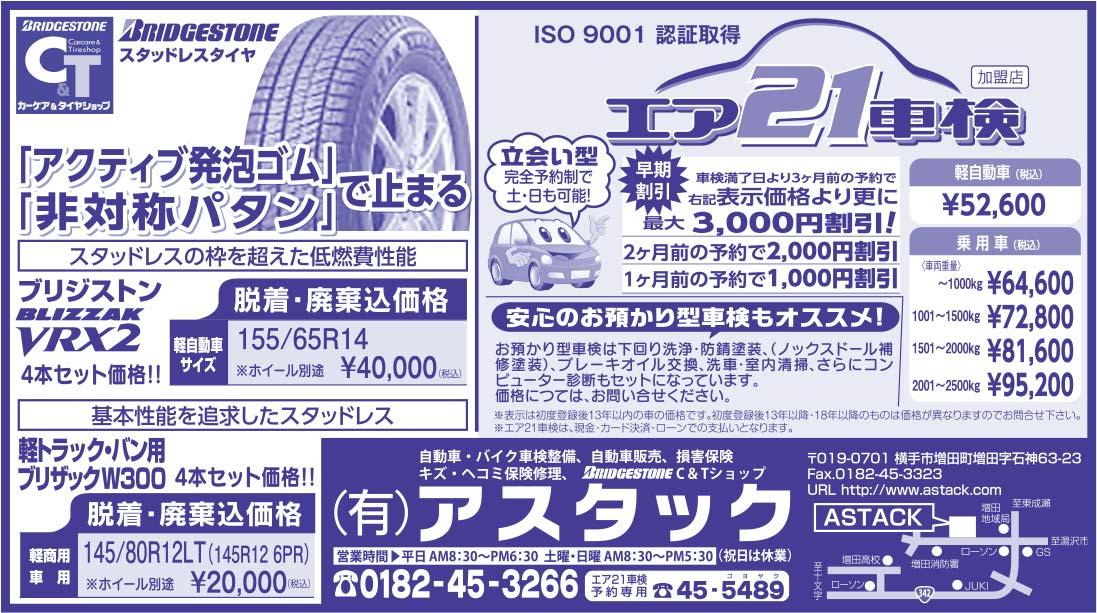 (有)アスタック様の2021.04.23広告