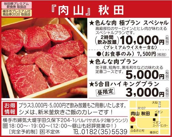 肉山 秋田 様
