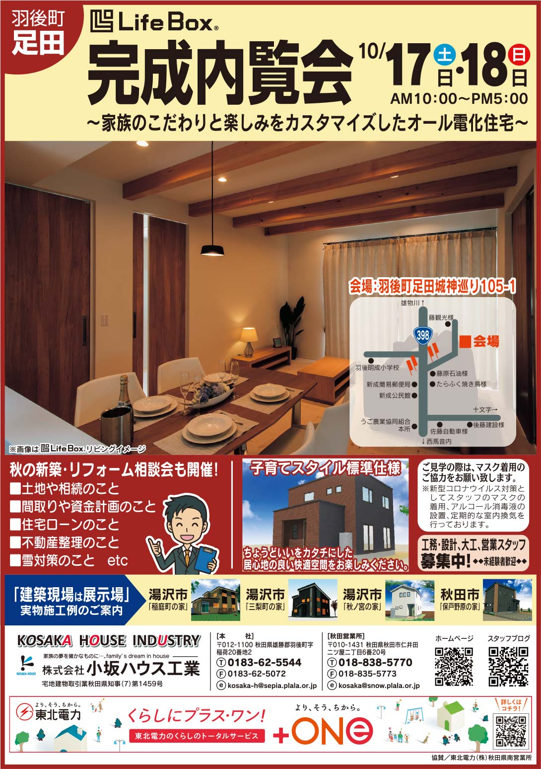 株式会社小坂ハウス工業 様