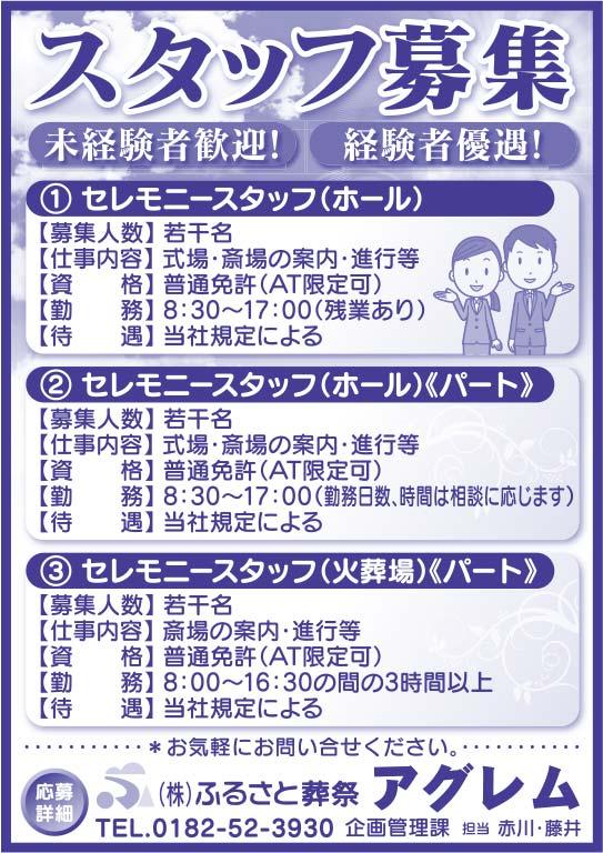 株式会社ふるさと葬祭アグレム様の2020.11.13号広告