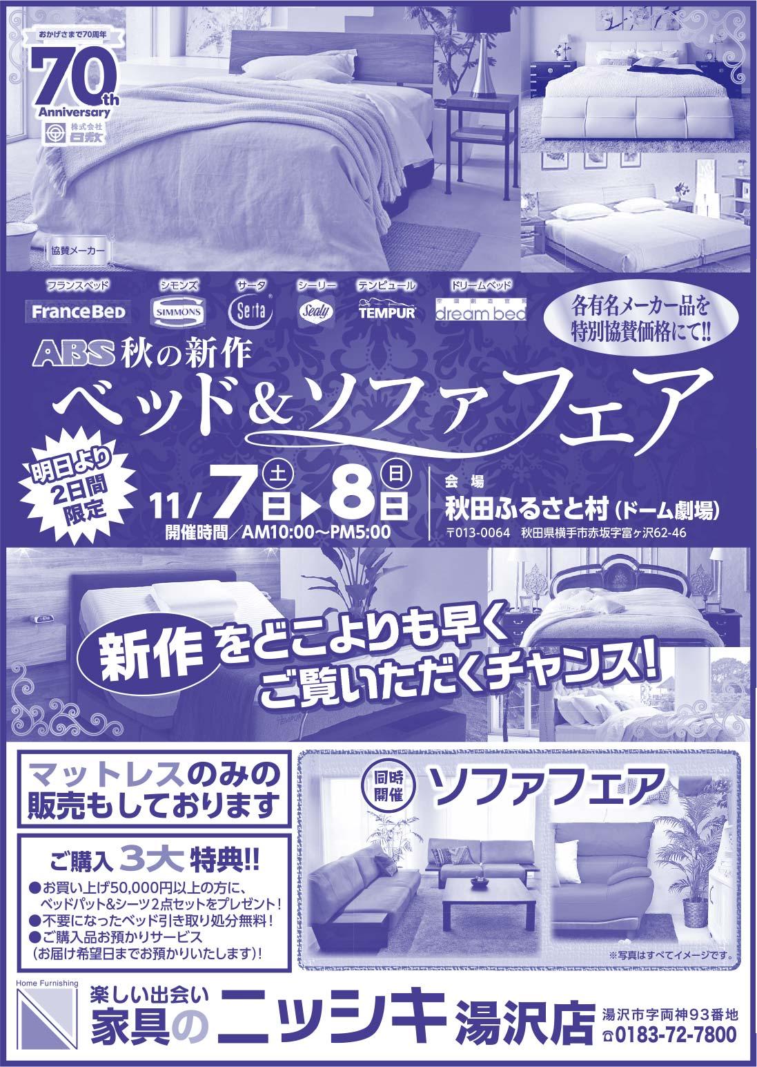 家具のニッシキ様の2020.11.06広告