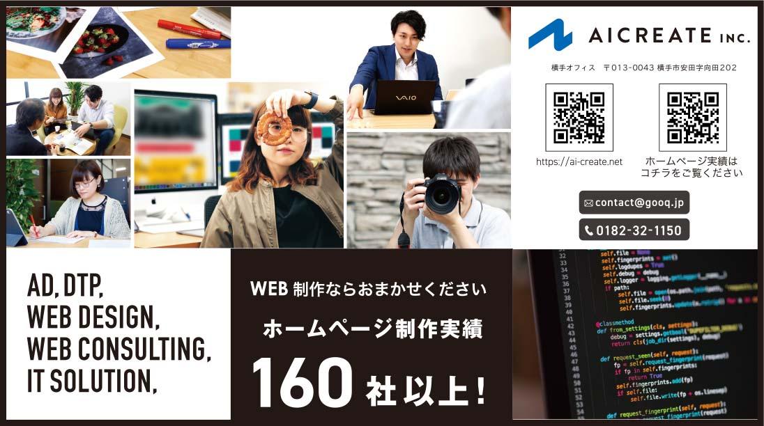 株式会社アイ・クリエイト様の2020.11.27広告