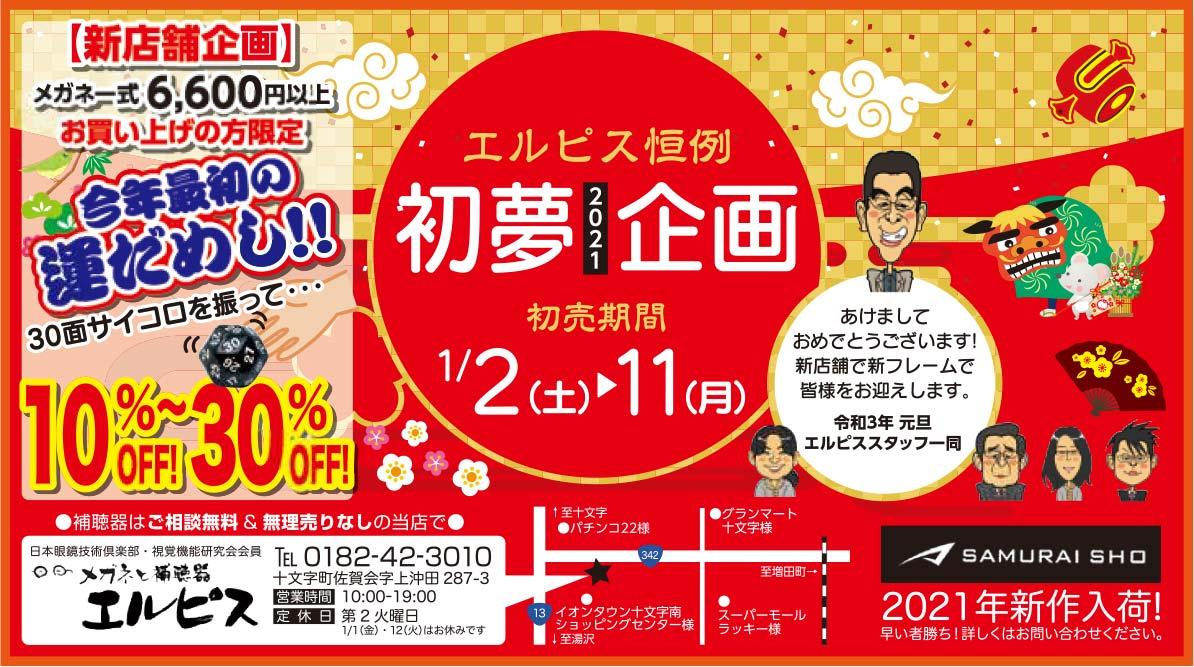 エルピス様の2021新春号 湯沢版広告
