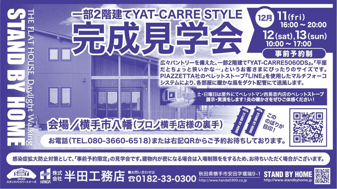 株式会社 半田工務店様の2020.12.11広告