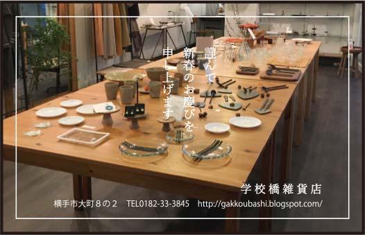 学校橋雑貨店様の2021新春号広告